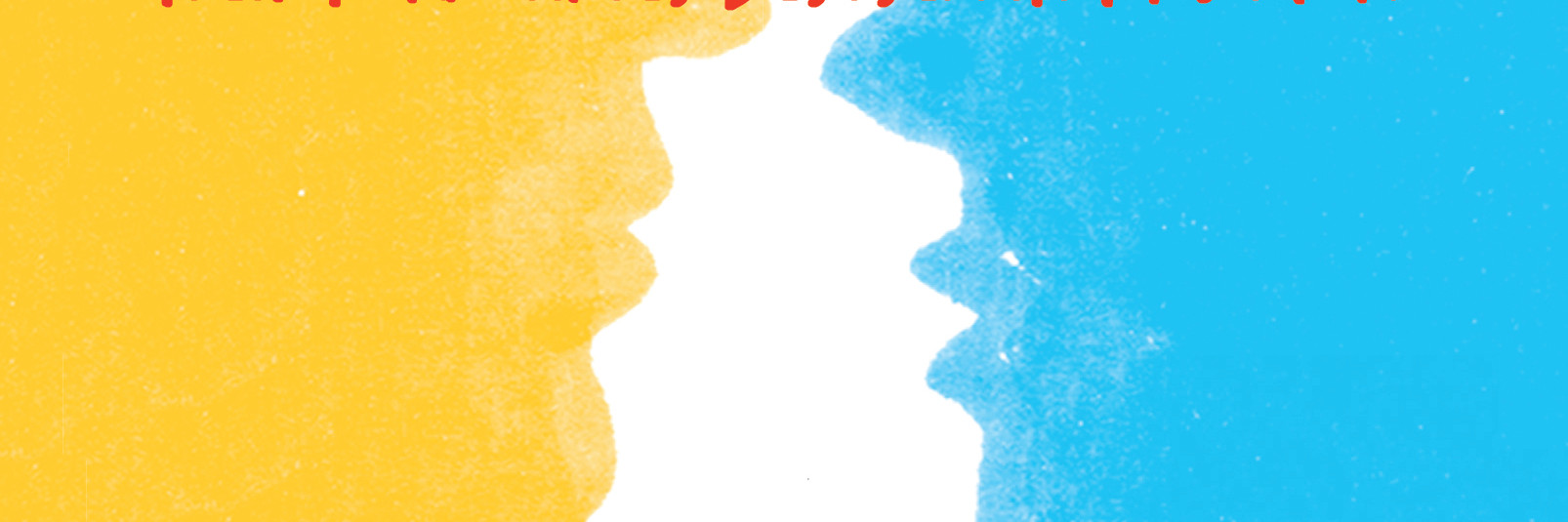 The colour silhouettes of two young men gaze at one another.